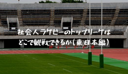岩手、宮城、秋田、千葉、東京、神奈川、埼玉、山梨でトップリーグが見られるスタジアムについてまとめました!