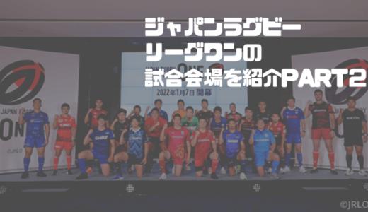 ジャパンラグビーリーグワンが観戦できる愛知、静岡、岐阜、三重、大阪、兵庫のスタジアム