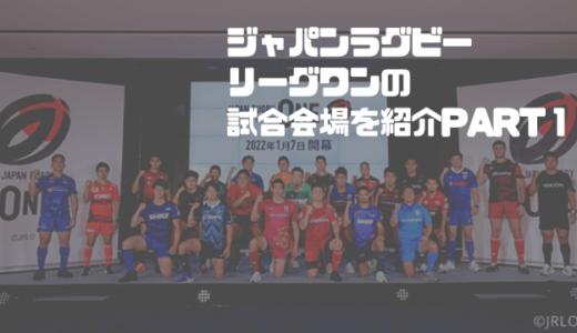 ジャパンラグビーリーグワンが観戦できる岩手、宮城、秋田、千葉、東京、神奈川、埼玉、山梨、新潟のスタジアム