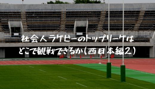 トップリーグを京都、広島、山口、高知、福岡、佐賀、熊本、大分で観戦する方法まとめ
