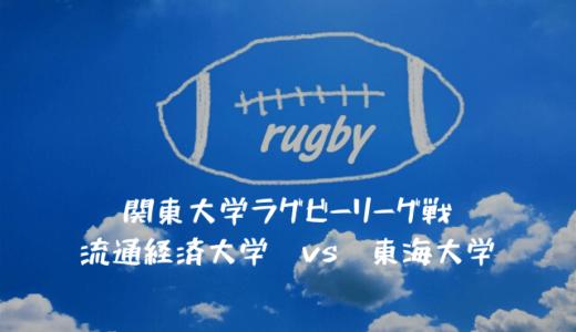 関東大学ラグビーリーグ戦 流通経済大学 vs 東海大学
