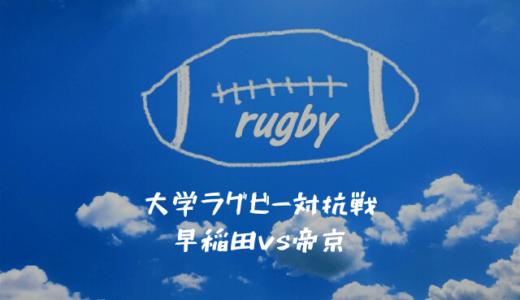 関東大学ラグビー対抗戦 早稲田vs帝京を秩父宮で観戦してきた!