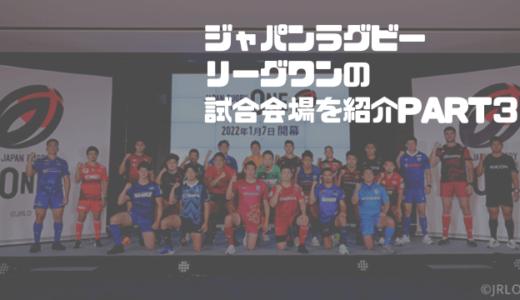 ジャパンラグビーリーグワンが観戦できる京都、広島、山口、高知、福岡、佐賀、熊本、大分、鹿児島のスタジアム