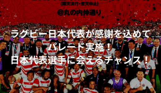 ラグビー日本代表が感謝を込めてパレード実施!日本代表選手に会えるチャンス!