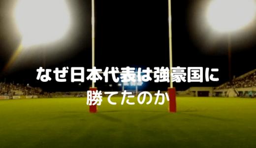 ラグビー日本代表が強豪国に勝てた理由についてまとめました!
