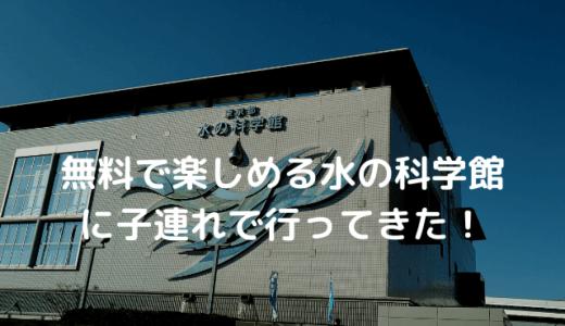 無料で楽しめる東京のおでかけスポット「水の科学館」に子連れで行ってきた!駐車場の情報もあります!