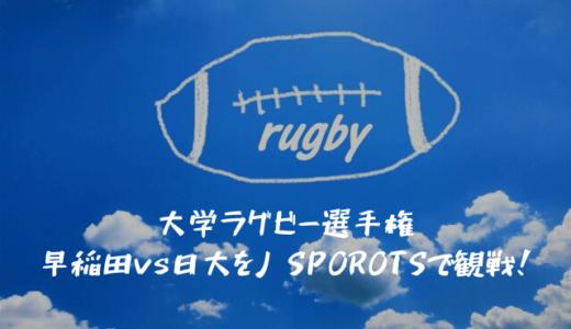 大学ラグビー選手権 早稲田大学vs日本大学をJ スポーツで観戦!ラグビーをテレビやネットで見るおすすめ視聴方法も紹介します!
