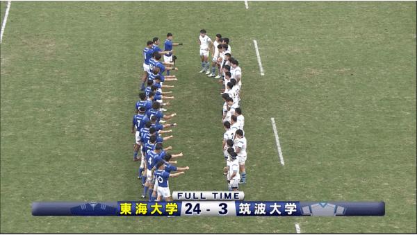 筑波vs東海 試合終了