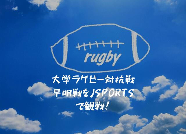 早 明 戦 ラグビー テレビ 中継
