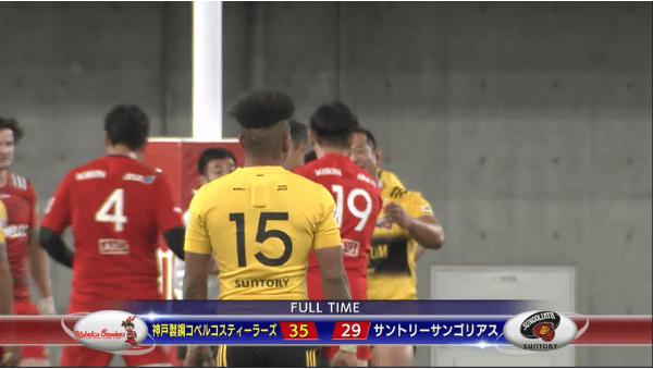 神戸製鋼vsサントリー 試合終了
