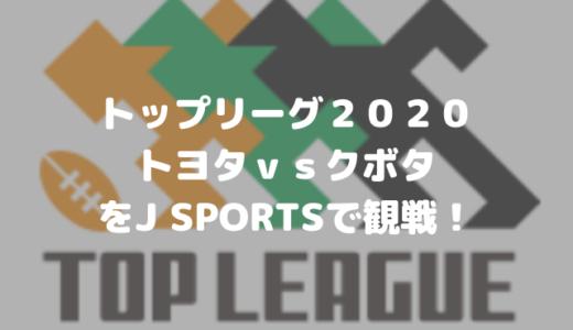 トップリーグ第六節 トヨタvsクボタをJ スポーツで観戦!ラグビーをテレビやネットで見る方法も紹介!