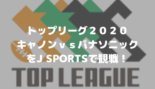 トップリーグ第四節 キヤノンvsパナソニックをJ スポーツで観戦!ラグビーをテレビやネットで見るおすすめ視聴方法も紹介!