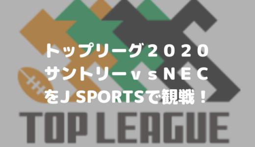 トップリーグ第四節 サントリーvsNECをJ スポーツで観戦!ラグビーをテレビやネットで見るおすすめ視聴方法も紹介します!