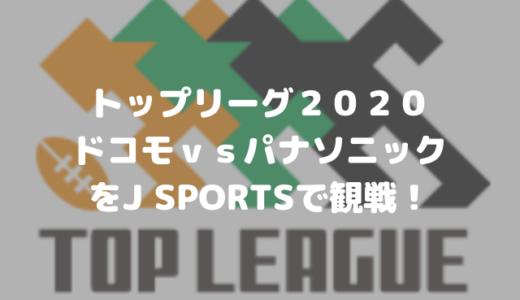 トップリーグ第六節 ドコモvsパナソニックをJ スポーツで観戦!ラグビーをテレビやネットで見る方法も紹介します!