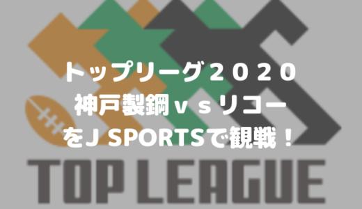 トップリーグ第五節 神戸製鋼vsリコーをJ スポーツで観戦!ラグビーをテレビやネットで見るおすすめ視聴方法も紹介します!
