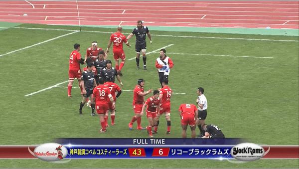 神戸vリコー 試合終了