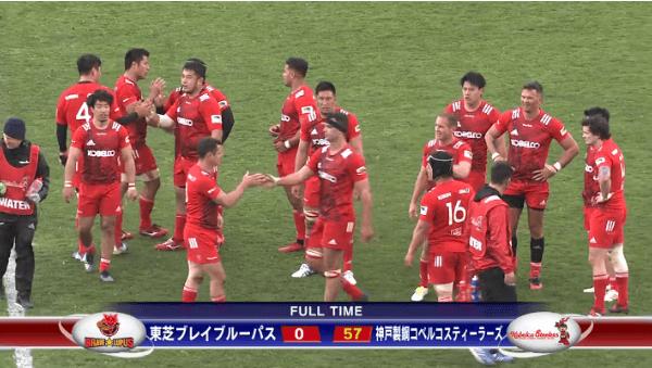 神戸v東芝 試合終了