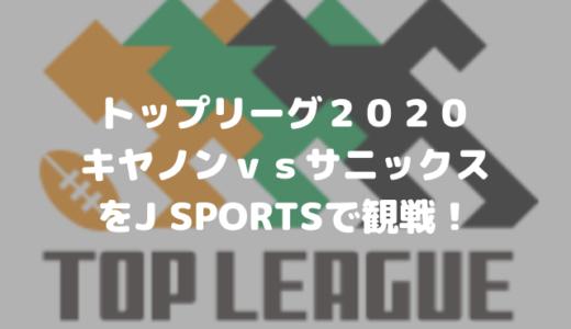 トップリーグ第六節 キヤノンvsサニックスをJ スポーツで観戦!ラグビーをテレビやネットで見る方法も紹介します!