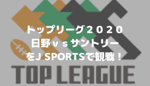 トップリーグ第六節 日野vsサントリーをJ スポーツで観戦!ラグビーをテレビやネットで見る方法も紹介します!