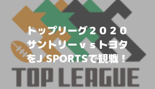 トップリーグ第五節 サントリーvsトヨタをJ スポーツで観戦!ラグビーをテレビやネットで見るおすすめ視聴方法も紹介します!