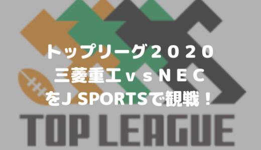 トップリーグ第五節 三菱重工vsNECをJ スポーツで観戦!ラグビーをテレビやネットで見るおすすめ視聴方法も紹介します!