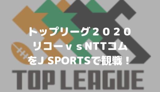 トップリーグ第四節 リコーvsNTTコムをJ スポーツで観戦!ラグビーをテレビやネットで見るおすすめ視聴方法も紹介します!