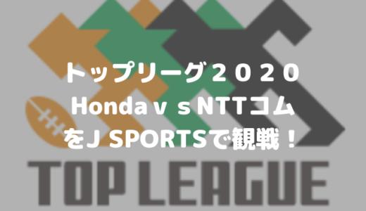 トップリーグ第六節 HondavsNTTコムをJ スポーツで観戦!ラグビーをテレビやネットで見る方法も紹介します!