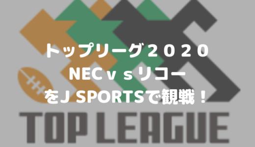 トップリーグ第六節 NECvsリコーをJ スポーツで観戦!ラグビーをテレビやネットで見る方法も紹介します!