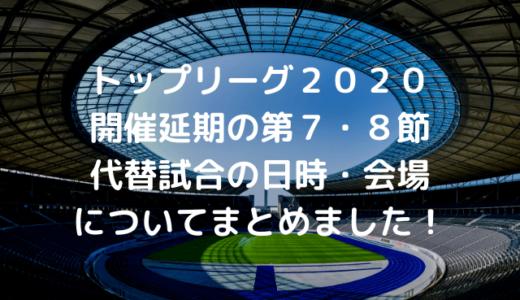 ラグビートップリーグ開催延期の第7、8節の代替試合について、日時・会場・チケット情報をまとめました!