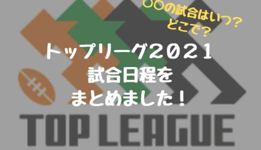 トップリーグ2021試合日程をまとめました!