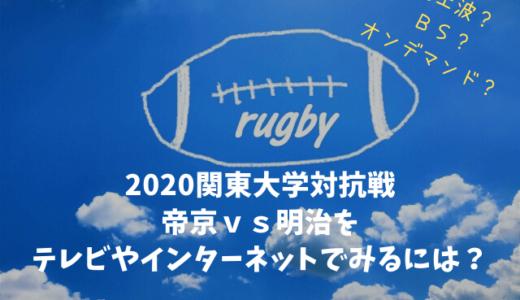 2020ラグビー関東大学対抗戦戦 帝京大学vs明治大学をテレビ・インターネットで見る方法についてまとめました!