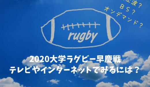 2020関東大学ラグビー対抗戦 早慶戦をテレビ・インターネットで見る方法をまとめました!