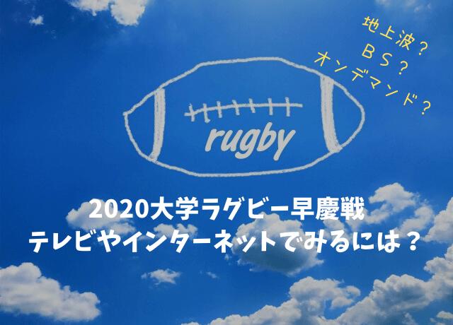 2020 ラグビー 早慶 戦