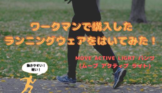 ワークマンで購入したランニングウェアに最適!MOVE ACTIVE LIGHT(ムーブ アクティブ ライト)パンツをはいてみた!
