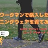 ワークマンで購入したランニングウェアに最適!MOVE ACTIVE LIGHT(ムーブ アクティブ ライト)フーディを着てみた!