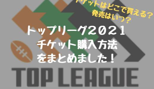トップリーグ2021チケットの購入方法をまとめました!