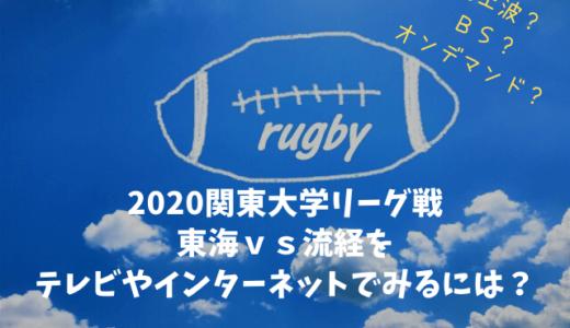 2020ラグビー関東大学リーグ戦 東海大学vs流通経済大学をテレビ・インターネットで見る方法をまとめました!