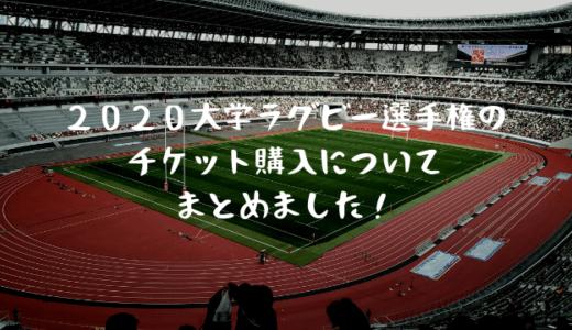 2020大学ラグビー選手権のチケット購入についてまとめました!