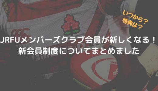 JRFUメンバーズクラブ新会員制度についてまとめました!