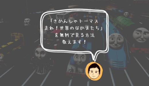 映画「きかんしゃトーマス 走れ!世界のなかまたち」を動画配信サービスで見る方法