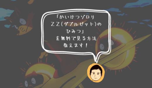 映画「かいけつゾロリ ZZ(ダブルゼット)のひみつ」を見る方法