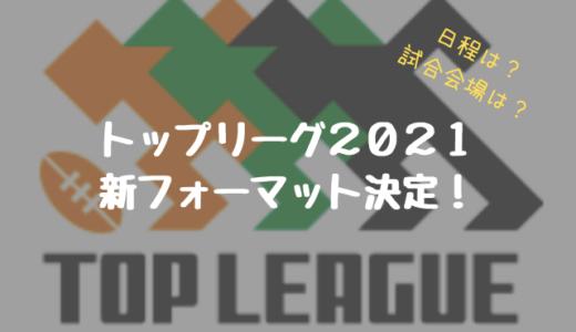 トップリーグ2021 新大会フォーマットについてまとめました!
