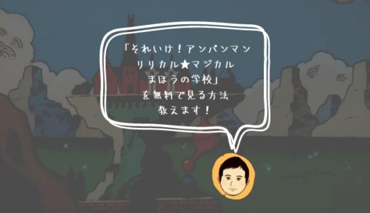 映画「それいけ!アンパンマン リリカル★マジカルまほうの学校」を見る方法