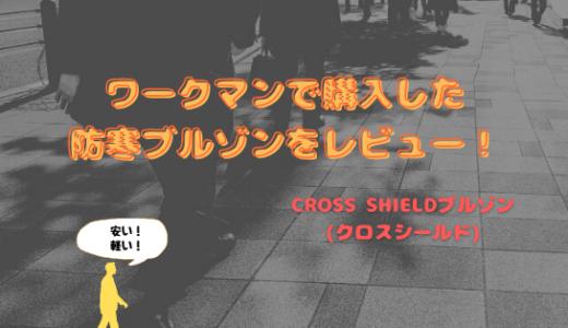 安くて暖かい!ワークマンで購入したCROSS SHIELD(クロスシールド)ブルゾンを着てみた!