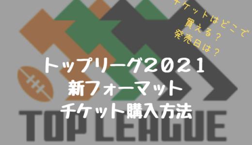 トップリーグ2021 新大会フォーマット チケット購入方法についてまとめました!