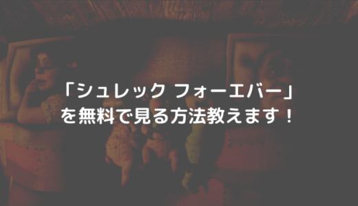 子供におすすめ!映画「シュレック フォーエバー」を無料で見る方法をまとめました!