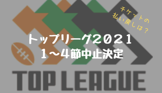 トップリーグ2021第1節~4節 チケット払い戻しについてまとめました!