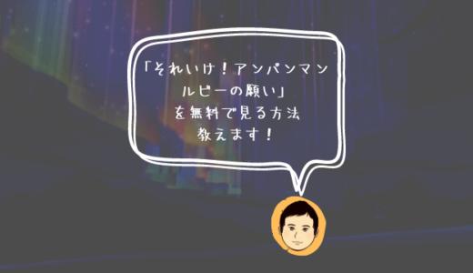 映画「それいけ!アンパンマン ルビーの願い」を動画配信サービス(VOD)で見る方法