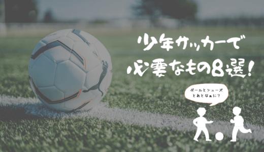 少年サッカーを始めるために必要なもの8選!!