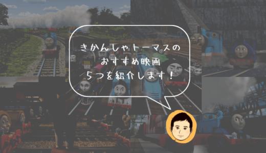 きかんしゃトーマスのおすすめ映画5選!